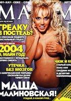 Телеведущая Маша Малиновская, Обнаженка в эро-журналах 10 фотография
