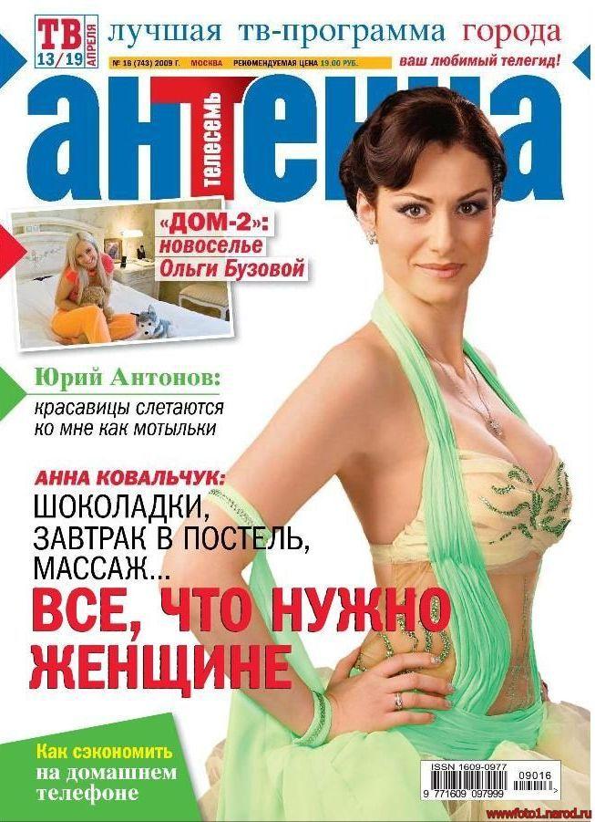 Порно Анна Кавалчук Личное Видео