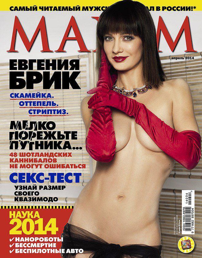 Русская актриса Евгения Брик снялась для журнала MAXIM